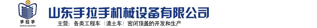 山东手拉手机械设备有限公司