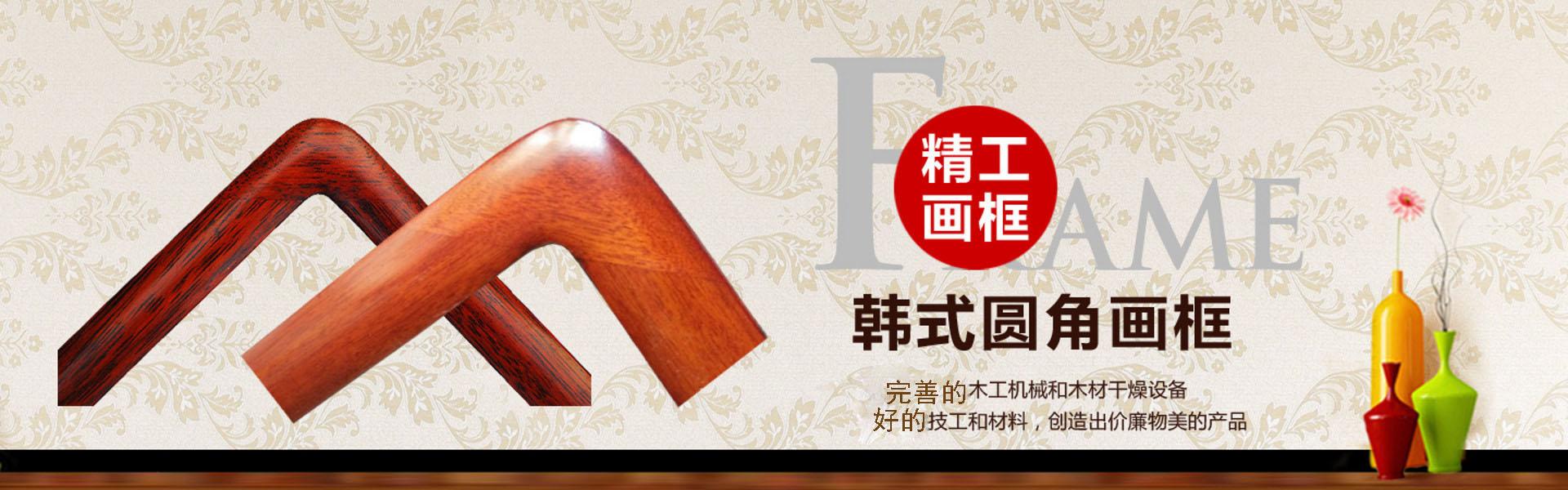 青州市方圆精工画框厂