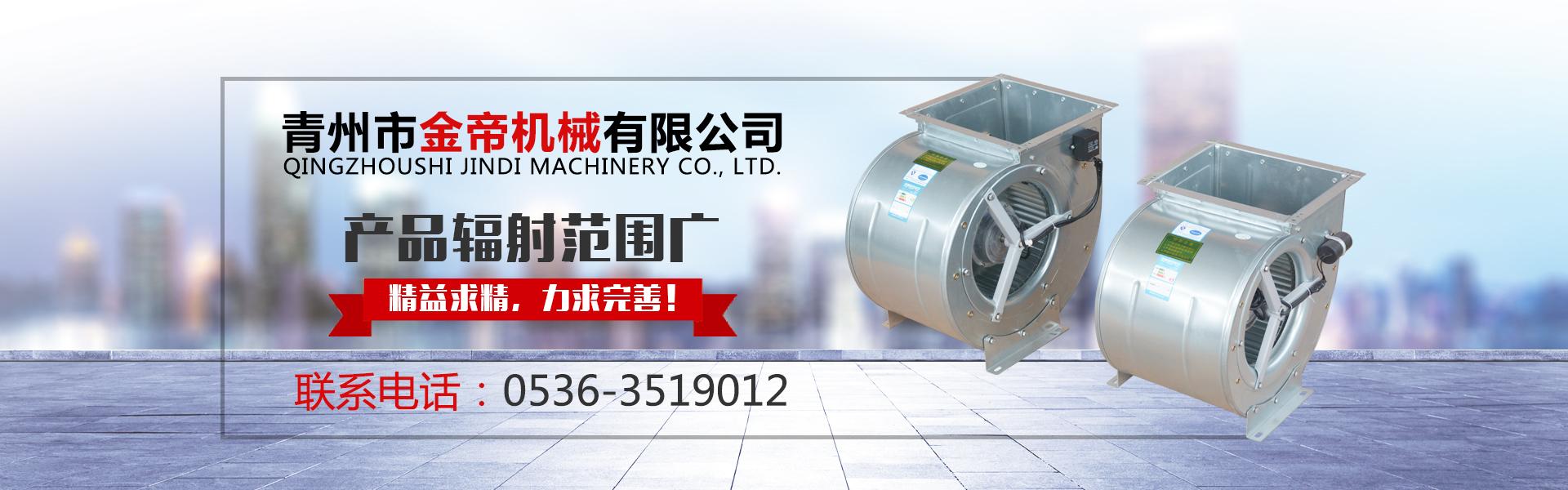 青州市抓饭直播nba直播机械有限公司
