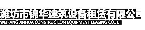 濰坊市茄子视频app免费软件下载建築設備租賃有限公司