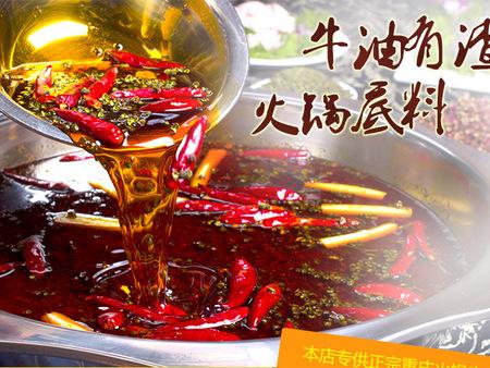 重庆牛油麻辣