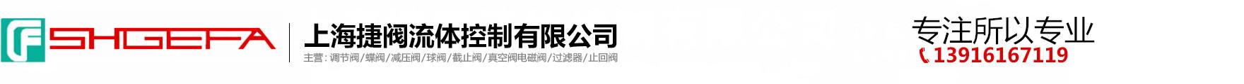 上海捷流阀门有限公司