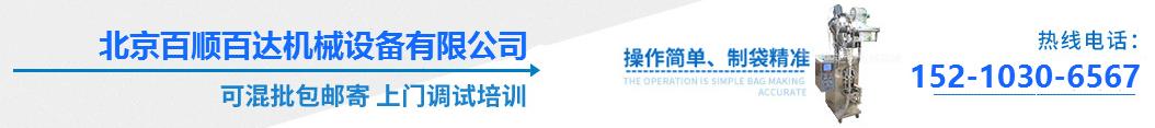 北京百顺百达机械设备有限公司