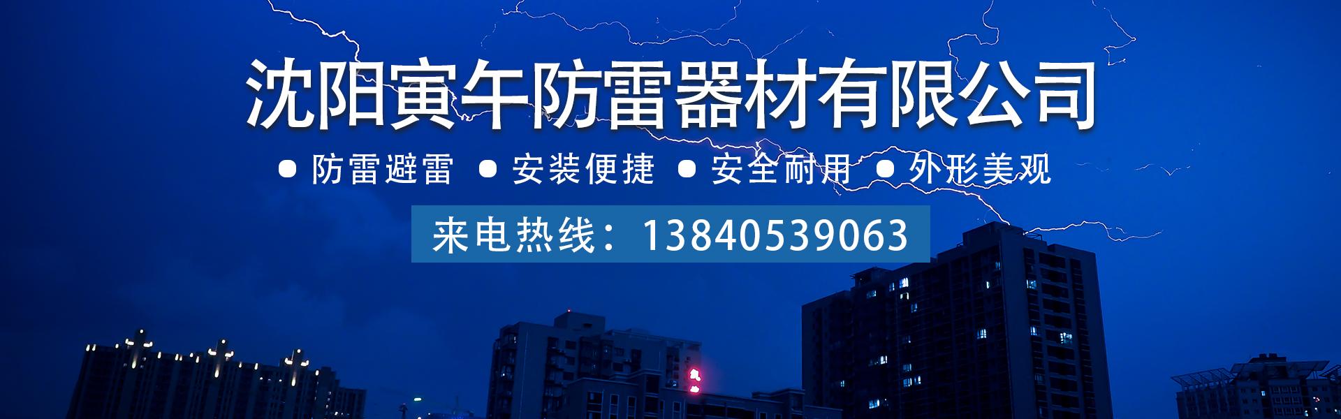 沈阳防雷工程,沈阳防雷公司,沈阳防雷施工,沈阳避雷针,沈阳防雷器材