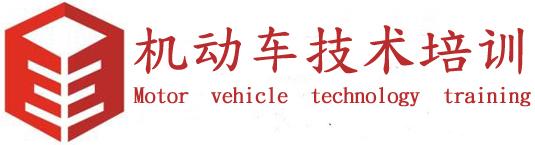上海机动车驾驶员培训基地