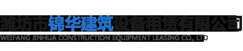 潍坊市锦华建筑设备租赁有限公司