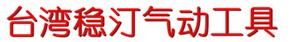 西安鼎瞻机电设备有限公司