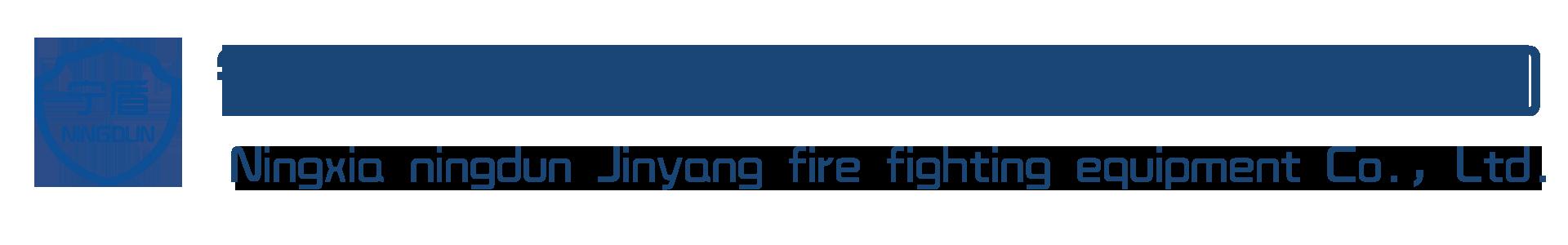寧夏寧盾金陽光消防器材有限公司