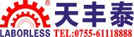 深圳天豐泰科技股份有限公司
