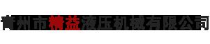青州市精益液压机械有限公司