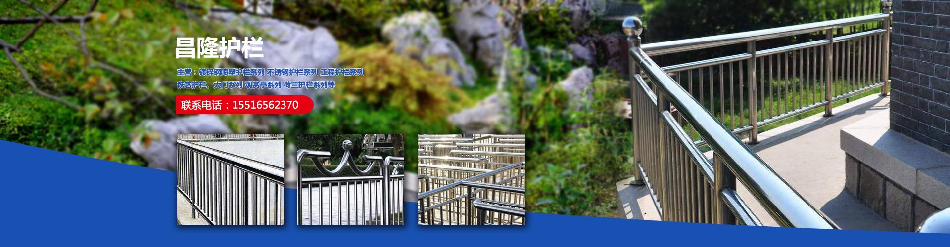 郑州护栏厂家昌隆护栏