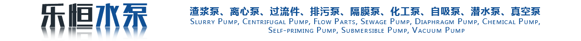沈阳乐恒水泵有限公司