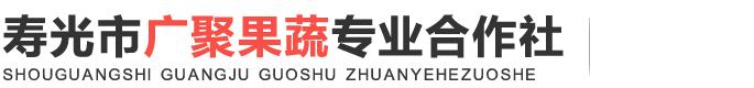 寿光市广聚果蔬专业合作社