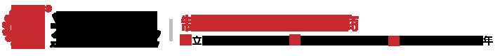 泉州市雷竞技raybet机械制造有限公司