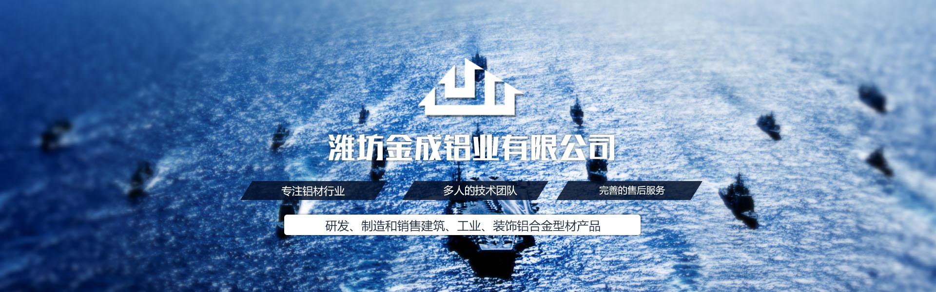 潍坊金成铝业有限公司
