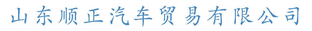 济宁市顺正物流有限公司