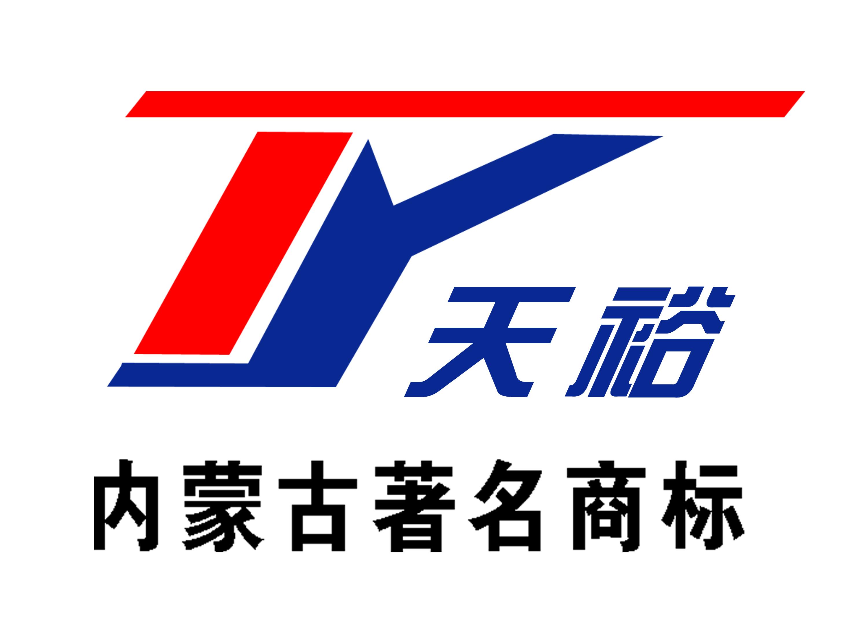 内蒙古欣裕华线缆有限责任公司