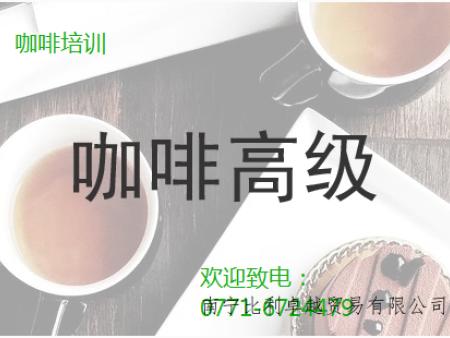 广西咖啡奶茶培训学校