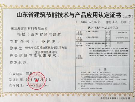山东省建筑节能技术与产品应用认定书