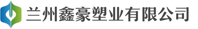 兰州鑫豪塑业有限公司