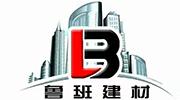 菏泽市鲁班新型建材有限公司