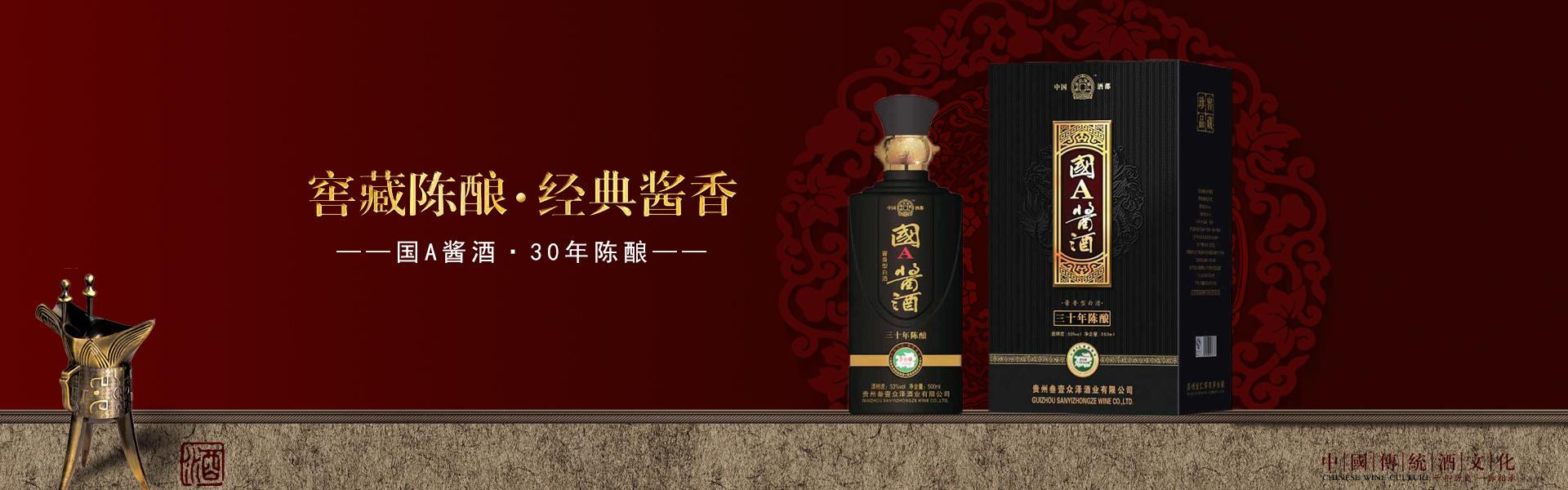 国A酱酒,中华品位