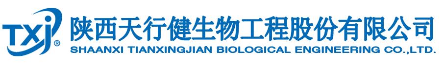 陕西省天行健生物工程股份有限公司