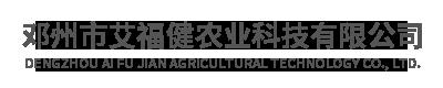 鄧州市艾福健農業科技有限公司