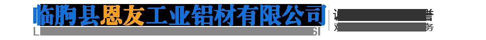 临朐县恩友工业铝材有限公司