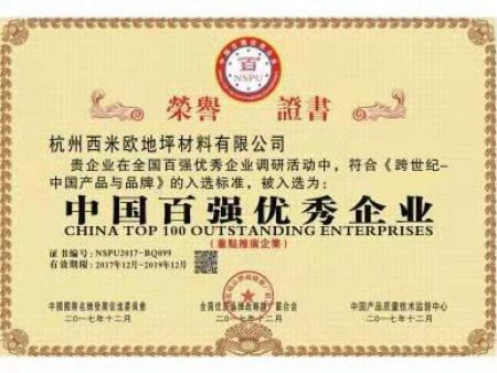 中国百强优秀企业荣誉证书