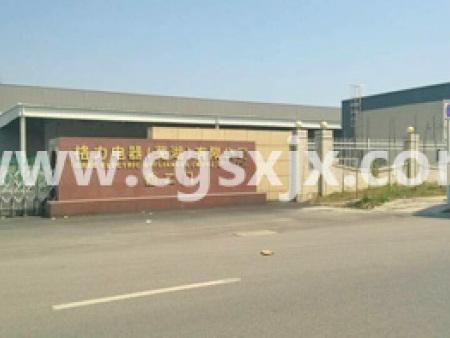 格力电器(芜湖)有限公司
