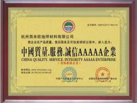 中国质量.服务.诚信AAAAA企业