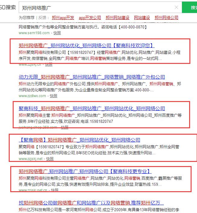 郑州网站建设哪家好