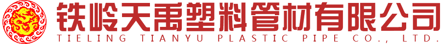 铁岭天禹塑料管材有限公司