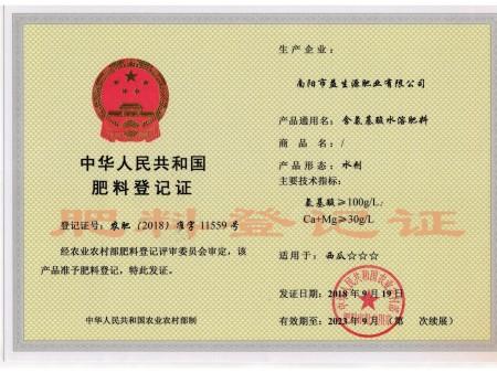 含氨基酸水溶肥料登记证