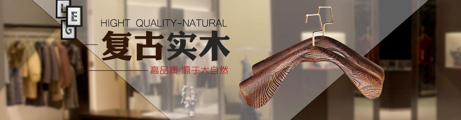 四会市星邦衣架有限公司是一家生产实木晾衣架,实木裤架批发,实木裤架生产的企业