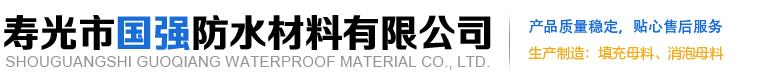 寿光市国强防水材料有限公司