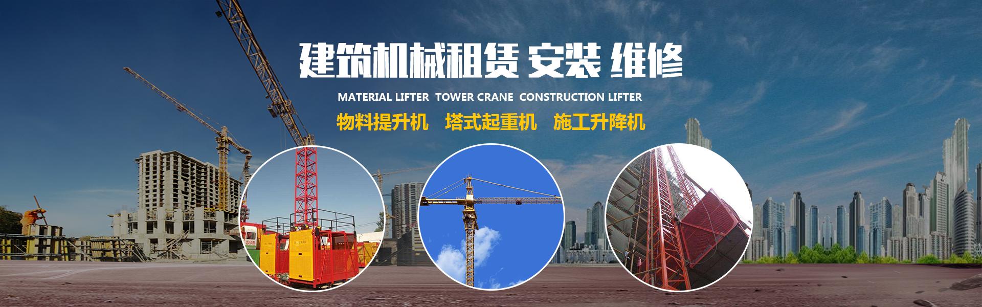 青州市永信建筑機械有限公司,專營施工升降機、塔式起重機、物料提升機等業務,有意向的客戶請咨詢我們