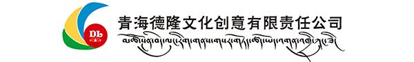 青海德隆文化創意有限責任公司