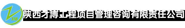 陕西才博工程项目管理咨询有限责任公司