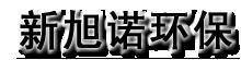 西安新旭诺环保节能有限公司