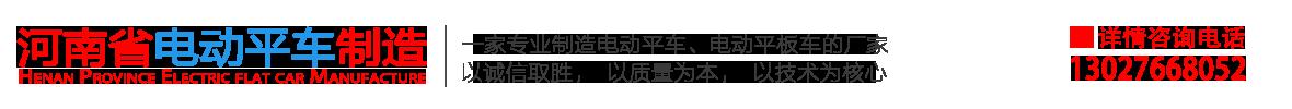 河南省电动平车制造