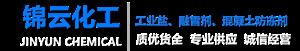 西安锦云化工材料有限公司