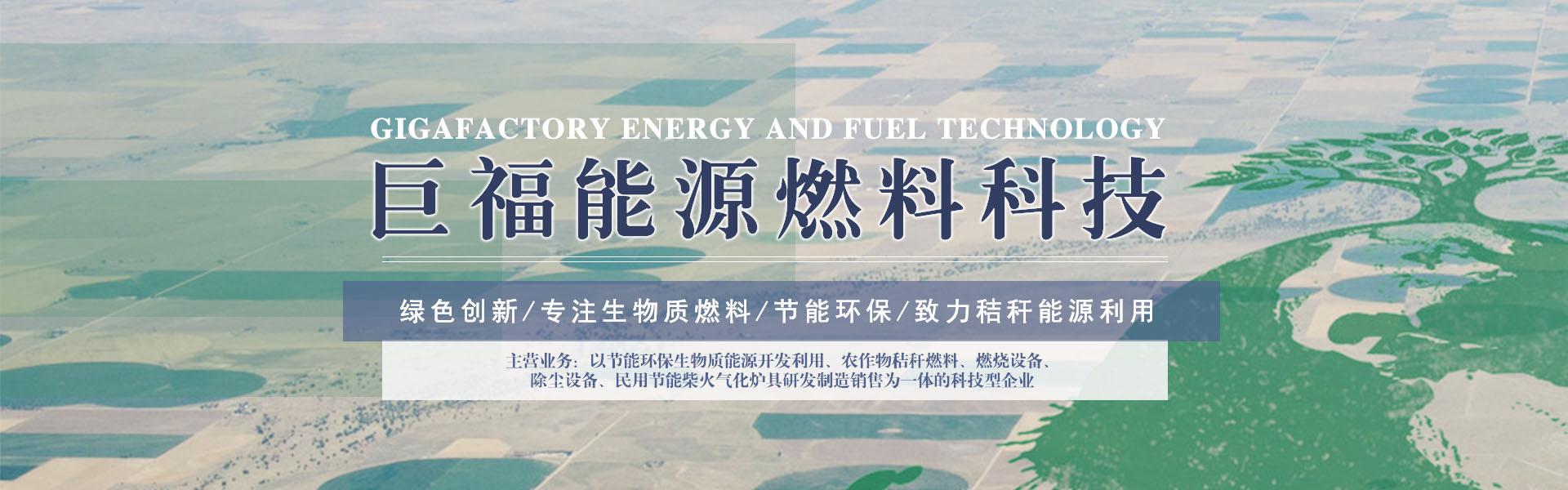 甘肃生物质燃料厂家武威市巨福能源燃料科技有限公司是以节能环保生物质能源开发利用、农作物秸秆燃料、燃烧设备、除尘设备、民用节能柴火气化炉具研发制造销售及燃料生产技术咨询为一体的科技?#25512;?#19994;。