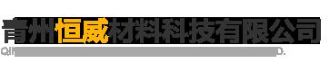 青州恒威材料科技有限公司
