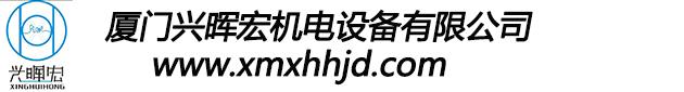厦门兴晖宏机电设备有限公司