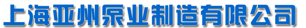 上海亚州泵业制造有限公司