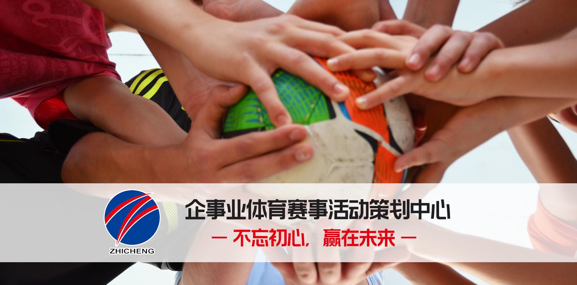 山东足球培训,山东少儿足球培训,山东足球赛事策划,山东篮球培训,山东足球训练营,少儿足球赛