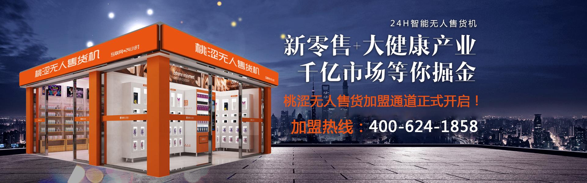 葫芦岛无人售卖机,辽宁无人超市加盟