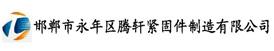 邯郸市永年区腾轩紧固件制造有限公司